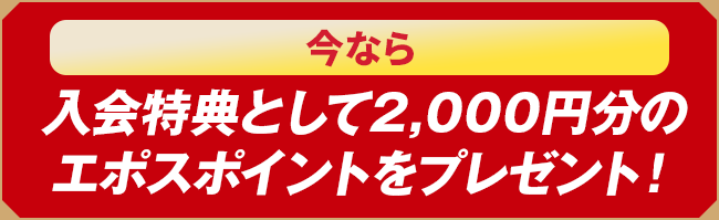 Epos points for 2,000 yen will be presented as a membership benefit!
